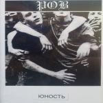Юность (Youth) cover art