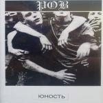 Юность (Youth) cover art